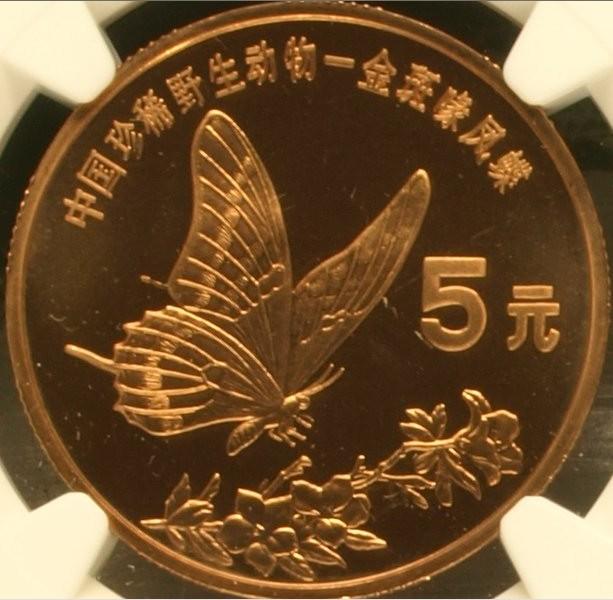 [转载]中国十大珍稀野生动物流通纪念币主要资料